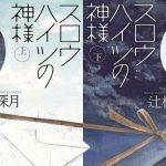 小説【辻村深月】『スロウハイツの神様』は絶対2回読みたくなる