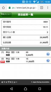 screenshot_2016-10-02-15-50-32