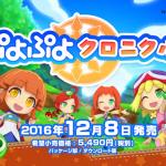 ぷよぷよクロニクル【3DS】ぷよぷよ最新作はRPG?ネット対戦も搭載で安心