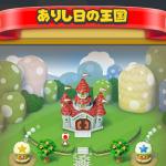 【スーパーマリオラン】ありし日の王国解説・白い花畑の入手方法【★12/18更新】