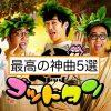ゴッドタンのエンディング曲ランキング【神曲5選】